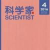《科学家》杂志-吴卓颖