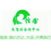 qq黄山信雷自驾游咨询中心