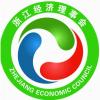 浙江经济理事会