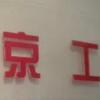 北京京工科教