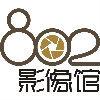 澳门金沙官网802影像馆婚纱摄影