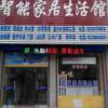 绛县智能家居生活馆