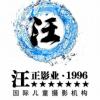 汪正影业商务BD金金(vicky