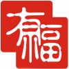 青县有福电脑