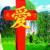 爱主耶稣1314