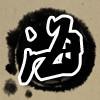申大海06233903